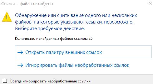 Обнаружение или считывание одного или нескольких файлов, на которые указывают ссылки, невозможно. Выберите требуемое действие. Курсы по AutoCAd в Севастополе. Профессионально, качественно, интересно, на результат.