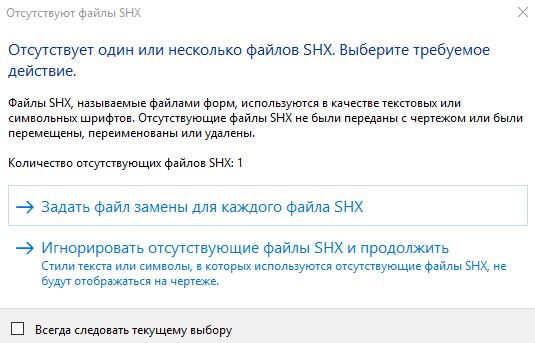 Отсутствует один или несколько файлов SHX. Выберите требуемое действие. Курсы по AutoCAD в Севастополе. Качественно, профессионально, интересно, работаем на результат