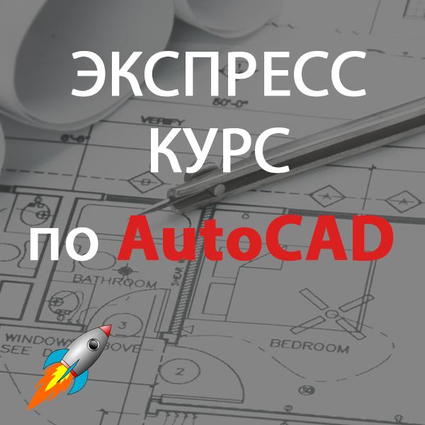 Экспресс курс по AutoCAD