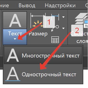 Однострочный текст в AutoCAD